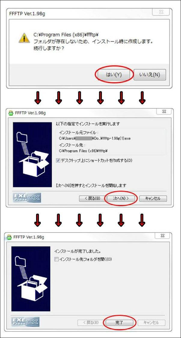 ffftp(FTPソフト)の仕組みと設定方法!基本的な使い方とバックアップ法も4
