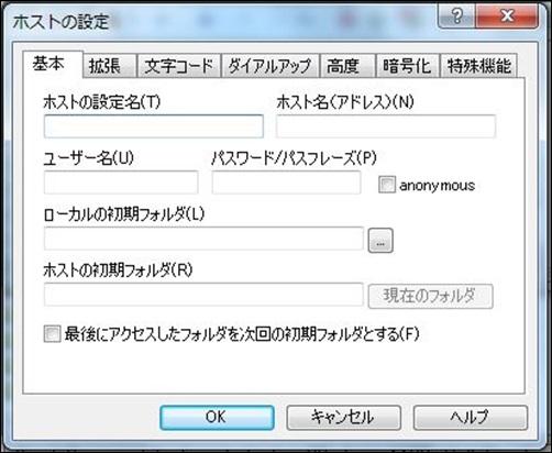 ffftp(FTPソフト)の仕組みと設定方法!基本的な使い方とバックアップ法も7