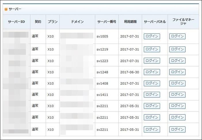 ウェブマスターツールの登録方法!ファイルアップロードのやり方も(動画)4