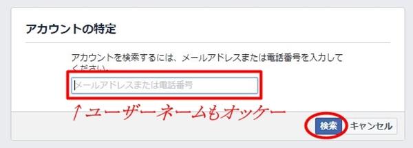 facebookのメールアドレスもパスワードも忘れたときのログイン方法!2
