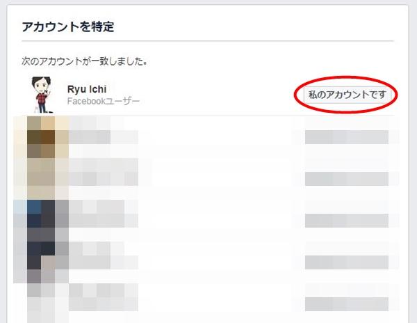 facebookのメールアドレスもパスワードも忘れたときのログイン方法!3