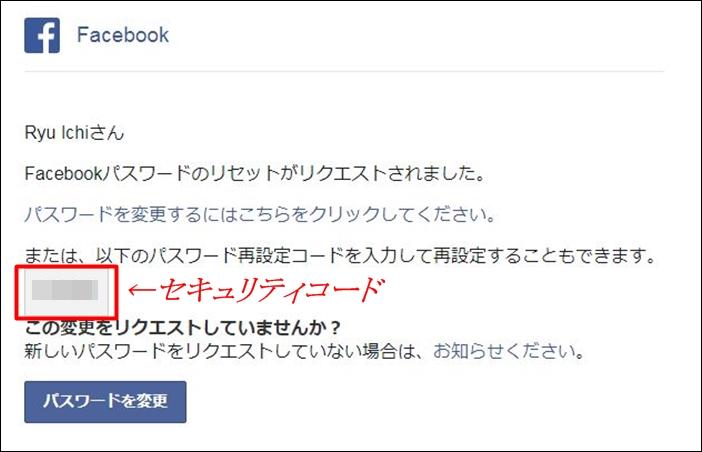 facebookのメールアドレスもパスワードも忘れたときのログイン方法!3.5