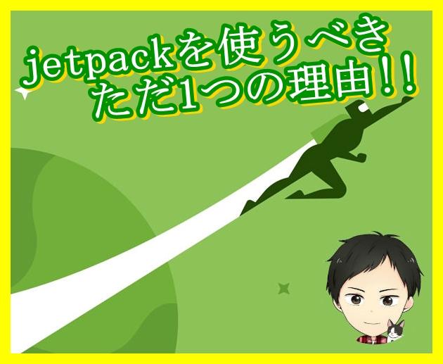 Jetpackの機能と使い方!重い…のデメリット解消法&導入すべきただ1つの理由!