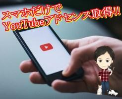 【スマホだけでOK!】YouTubeでお金を稼ぐアドセンスの取得方法!