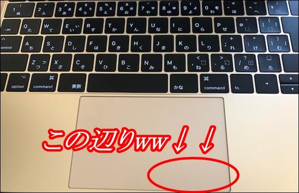 Windows歴20年以上の僕がMacに切り替えて困ったことと対策・注意点!3