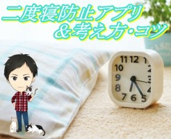 目覚ましアプリ(iphone)|二度寝を防止&起きるためのコツと考え方も