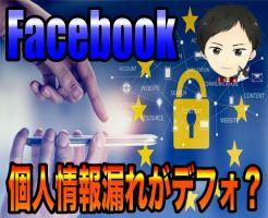 Facebookの個人情報は漏れる前提?1番の対策は登録しないor連携させない?