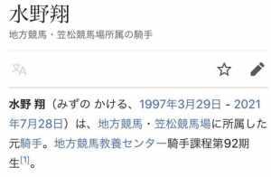 水野翔のwikiで享年日が7月28日に変更される