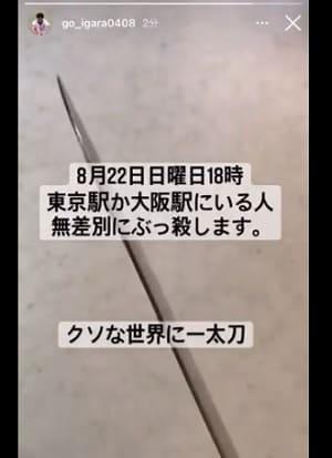 五十嵐剛が8月22日東京駅か大阪駅で無差別殺人を行うと予告。