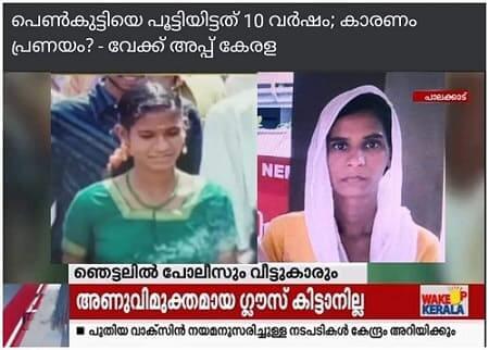 インドで18歳の時に失踪した少女サジタ