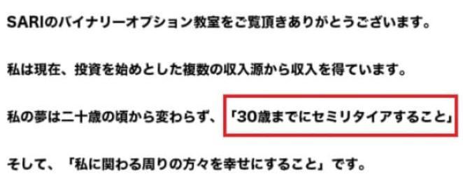 小田川さりは30歳でセミリタイアする目標がった