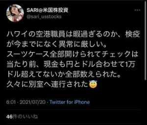 小田川さりが7月20日にハワイにいたことを示すツイート