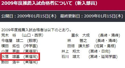 水落雄基は福岡大学に野球部推薦で入学