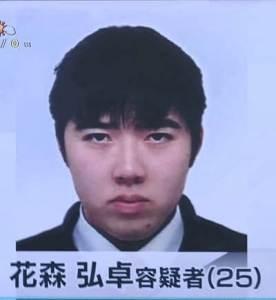 花森弘卓(はなもりひろたか)容疑者の顔画像