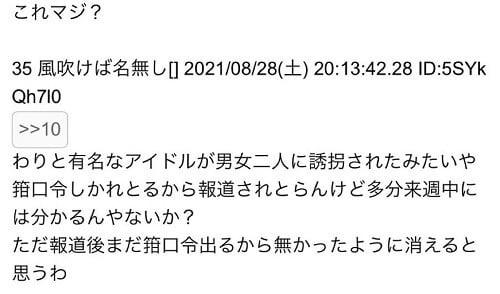 鷲野花夏さんが有名人アイドルと5chに捏造書き込み