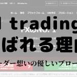 XM trading が選ばれる理由