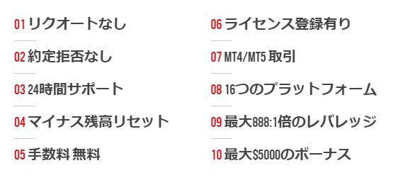 XM10の特徴