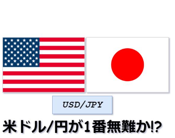 米ドル円が無難