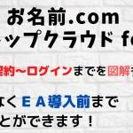 お名前.com デスクトップクラウド for MT4解説