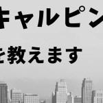 【スキャルピング】