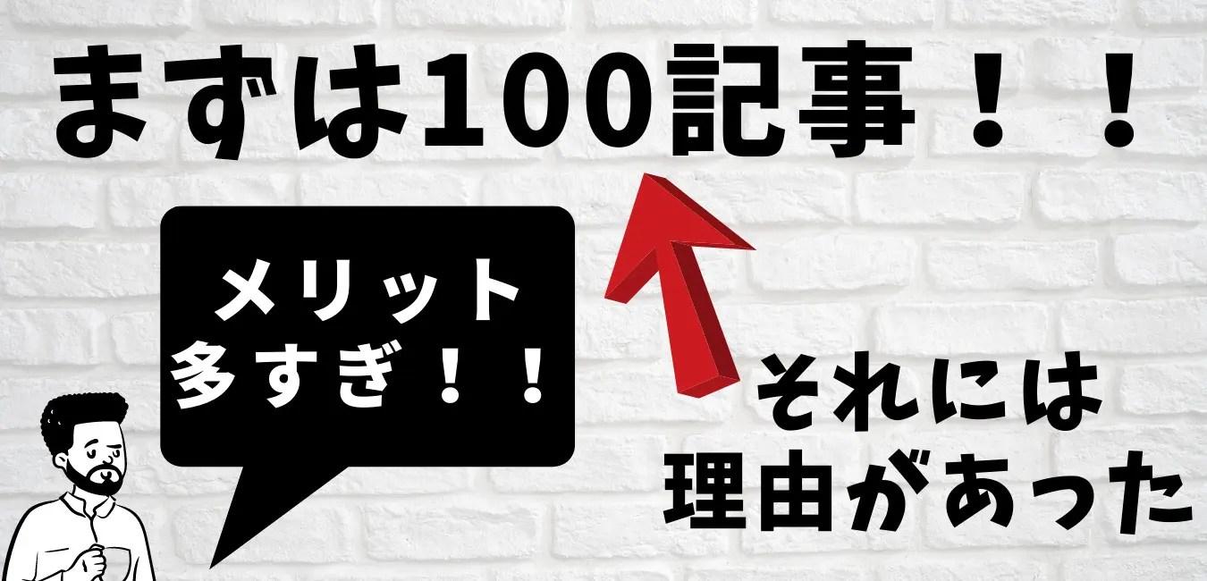 まずは100記事!!