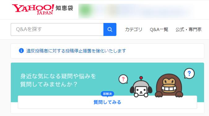 Yahoo!知恵袋①