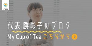 留学office LAU代表 勝彰子の個人ブログ