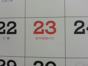 明日23日(金・祝)もオープン