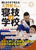 shinyusha-book-ogamikio-newazanogakko-shimewaza-170x