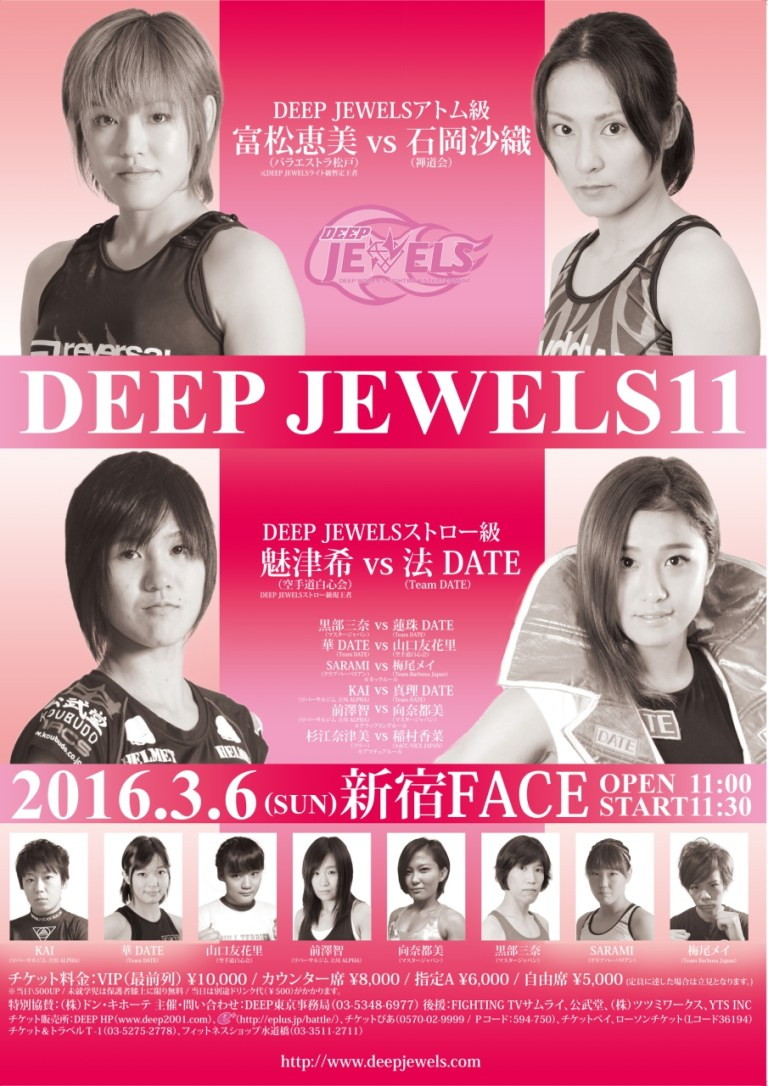 DEEP JEWELS 11