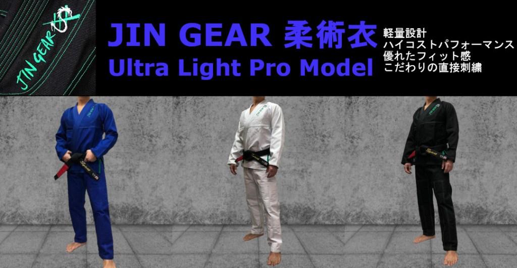 JIN GEAR bjj gi Ultra Light Model