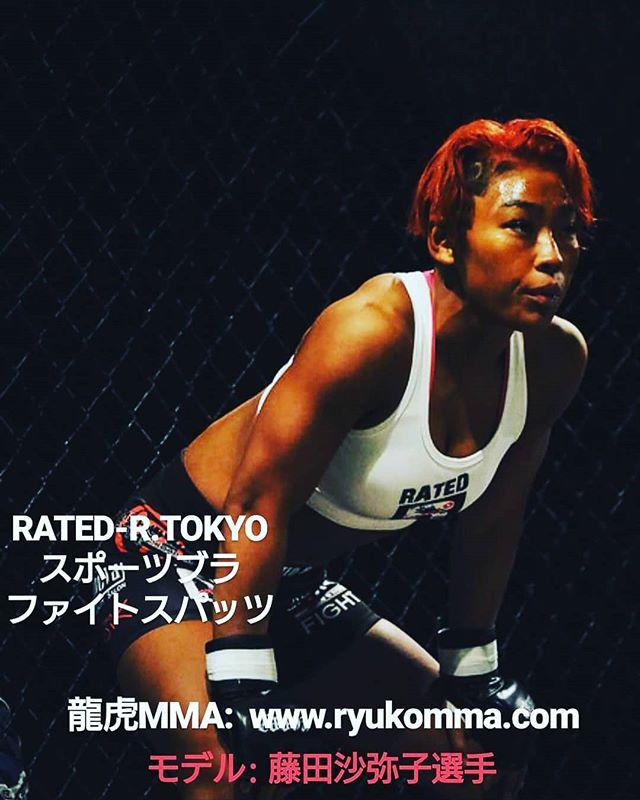 Rated-R Sports Bra & Fight Spats!レイテッドアールのスポーツブラやファイトスパッツ絶賛発売中!Rated-R Tokyo オフィシャルHP:https://rated-r.tokyoRated-R 商品のお求めはOfficial Dealerの龍虎 MMAでどうぞ:https://ryukomma.comNew arrival! Rated-R Tokyo Sports Bra and Fight Spats are now on sale!#龍虎MMA #RYUKOMMA #ikebukuro #池袋 #レイテッドアール #Rated-RTokyo #柔術 #jiujitsu #bjj #NoGi #Grappling #ラッシュガード #rashguard #FightShorts #ファイトショーツ #LongSpats #ロングスパッツ #SportsBra #スポーツブラ