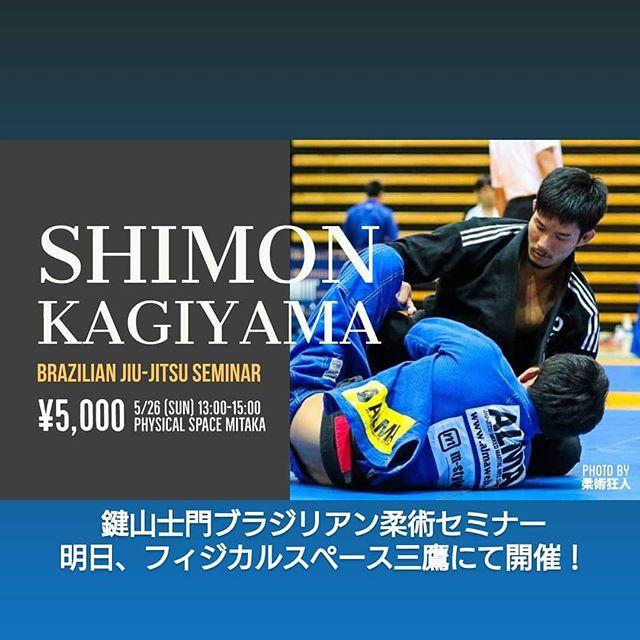 鍵山士門ブラジリアン柔術セミナー明日、5月26日(日)、龍虎 MMAのスポンサードアスリートである鍵山士門選手が東京都・三鷹にあるフィジカルスペース柔術アカデミー三鷹でセミナーを開催します!メインテーマは使えるフックガード!来週、アメリカで開催されるブラジリアン柔術世界大会出場を控え、自身の練習とアカデミーでの指導に集中してきた鍵山選手のセミナーはレア! アカデミーの会員でなくても鍵山選手のテクニックを体感できるチャンス!新しくきれいでおしゃれなフィジカルスペースを体験できるのも楽しみ!セミナーの定員にまだ空きあり!#鍵山士門 #セミナー #フックガード #フィジカルスペース #三鷹 #TeamRYUKO #チーム龍虎 #トランプ来日影響なし