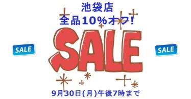 池袋店感謝全品10%オフ明日まで!