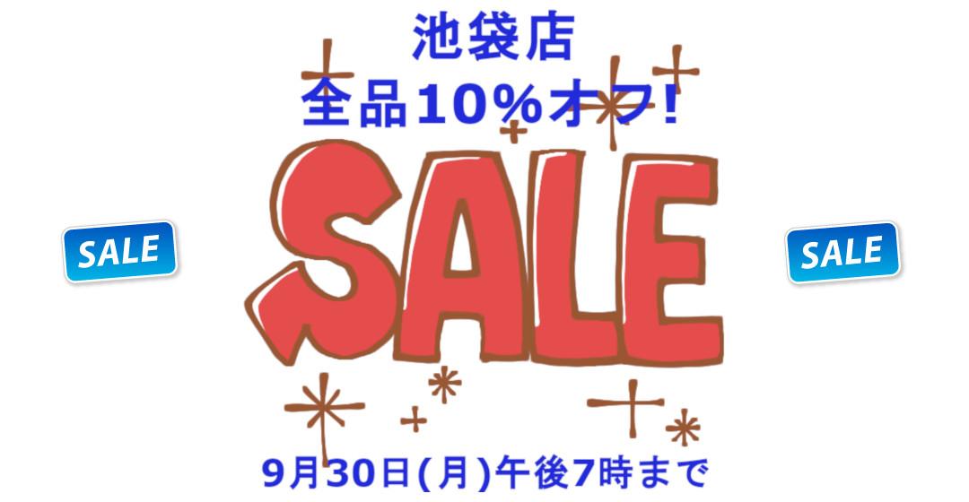 池袋店全品10%オフ!9月30日(月)19:00まで!