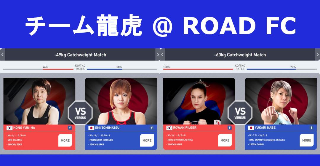 チーム龍虎 ROAD FC
