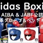 アディダス AIBA公認 龍虎MMA