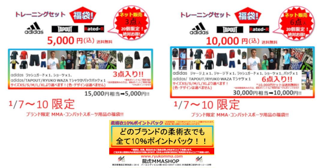 福袋 10%ポイント還元 龍虎MMA