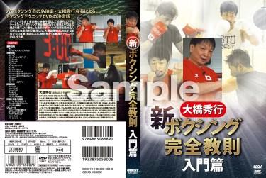 DVD 大橋秀行 新ボクシング完全教則 入門篇 [おすすめ/技術]