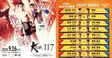 Krush.117 & RIZIN.24結果 [格闘技・試合結果]