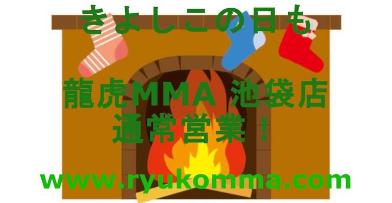 クリスマス 龍虎MMA 通常営業
