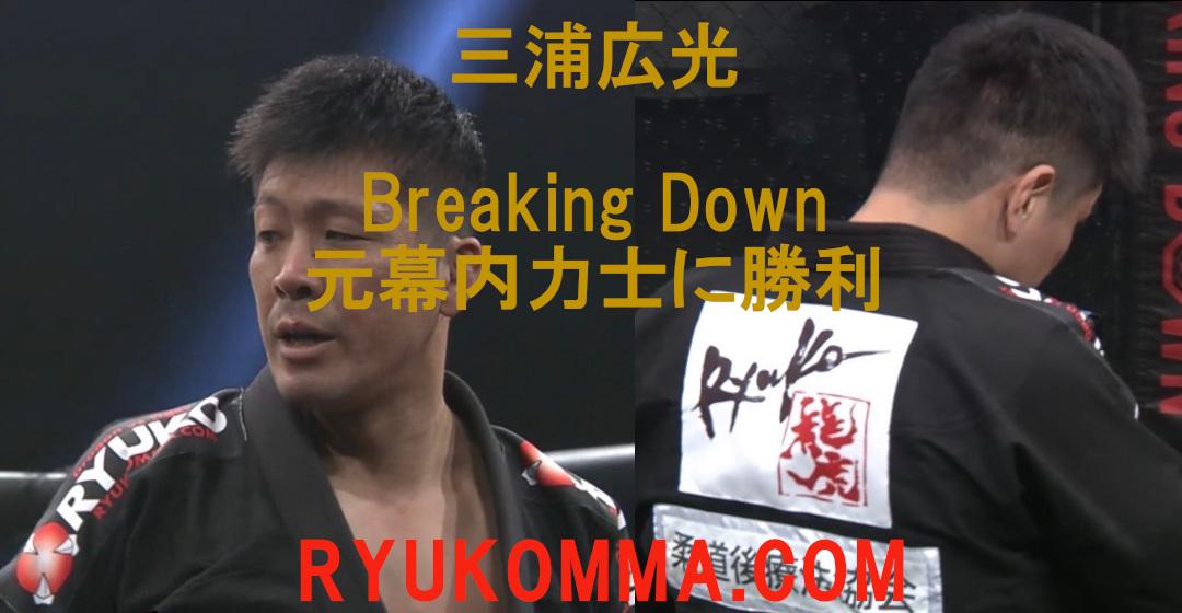 三浦広光 BreakingDown