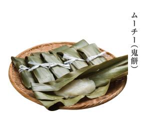 ムーチー(鬼餅)