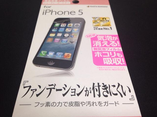 iphone5-fluorine