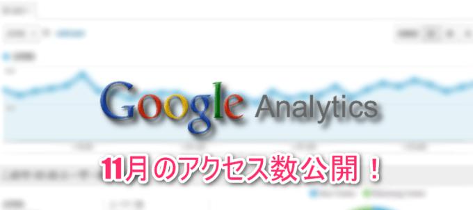 11month-analytics