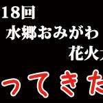 118times-omigawa