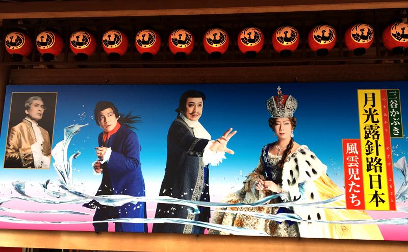 六月大歌舞伎「月光露針路日本」