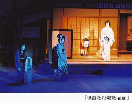 歌舞伎「牡丹灯篭」舞台