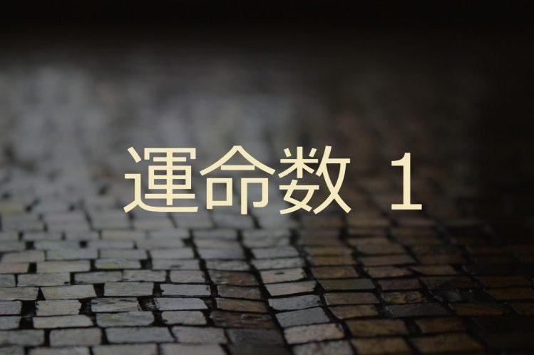 カバラ数秘術 運命数「1」意思が強く冷静沈着な国王数