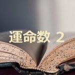カバラ数秘術 運命数「2」感受性が強く協調性に富んだ知性数